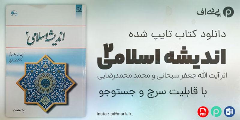 اندیشه اسلامی 2 با قابلیت سرچ