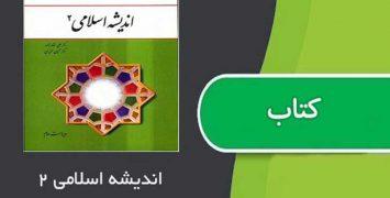 سوالات کتاب اندیشه اسلامی ۲