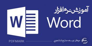 آموزش نرم افزار ورد 2013 – از مقدماتی تا پیشرفته pdf
