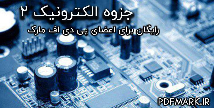 جزوه درس الکترونیک 2