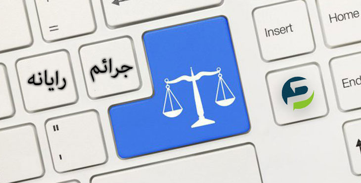جرائم رایانه ای و امنیت فناوری اطلاعات