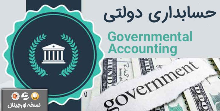 جزوه حسابداری دولتی – مناسب برای تدریس و ارائه