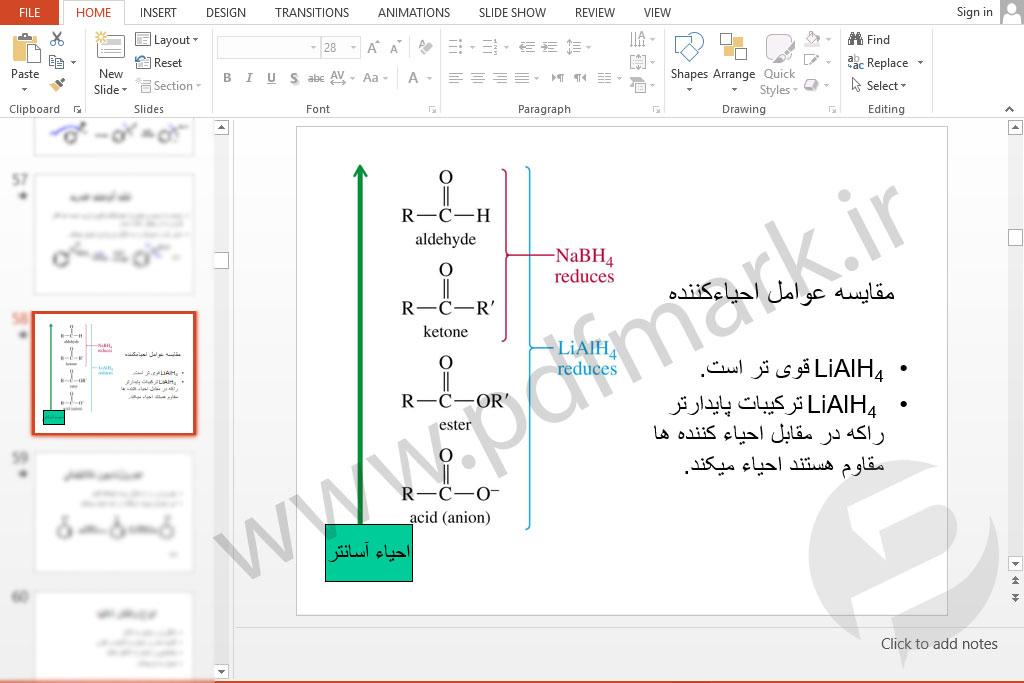 دانلود رایگان جزوه شیمی آلی 2