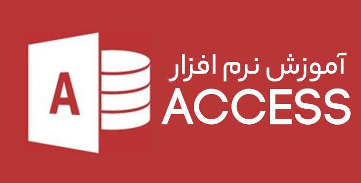 آموزش اکسس از مقدماتی تا پیشرفته pdf - آموزش اکسس از مقدماتی تا پیشرفته pdf