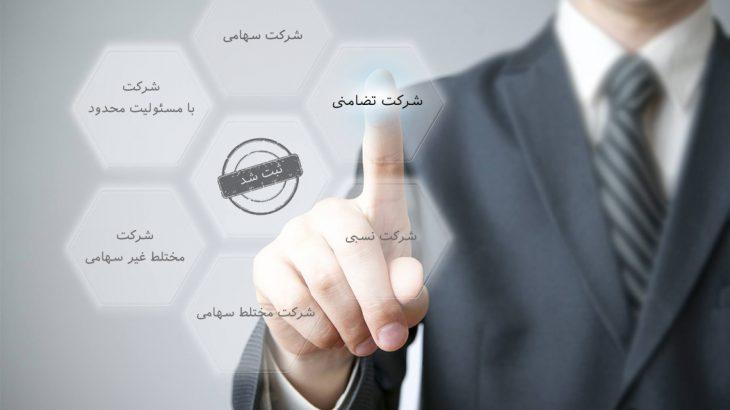 انواع شرکت های سهامی در حسابداری شرکت های 2 - حسابداری شرکت های 2