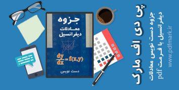 جزوه دست نویس معادلات دیفرانسیل 1 – pdf
