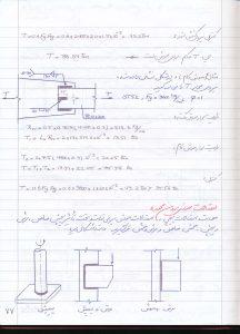 جزوه دست نویس فولاد 1 - pdf - جزوه دست نویس فولاد 1