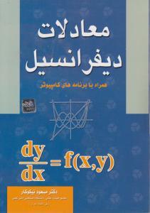 دانلود جزوه دست نویس معادلات دیفرانسیل - دانلود رایگان جزوه معادلات دیفرانسیل - جزوه دست نویس معادلات دیفرانسیل
