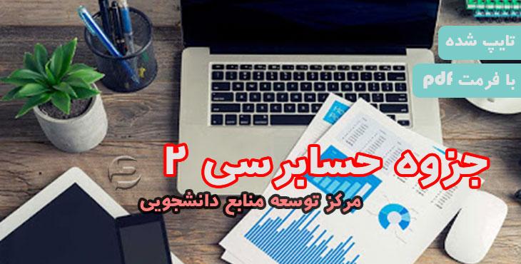 جزوه حسابرسی 2 – تایپ شده pdf