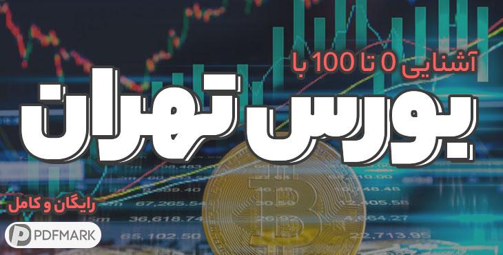آشنایی 0 تا 100 با بورس تهران - آشنایی 0 تا 100 با بورس تهران