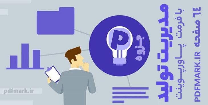 جزوه مدیریت تولید - پاوپوینت - دجزوه مدیریت تولیدانلود جزوه مدیریت تولید و عملیات