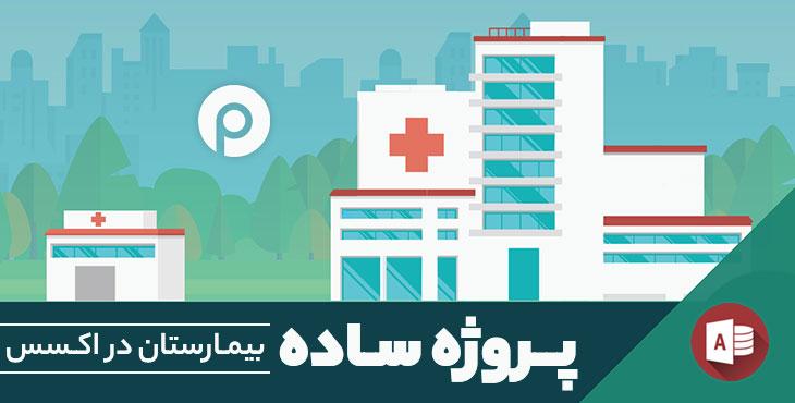 دانلود پروژه آماده بیمارستان در اکسس - دانلود پروژه آماده بیمارستان در اکسس