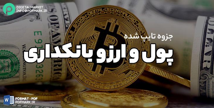 دانلود جزوه پول و ارز و بانکداری با فرمت ورد - دانلود جزوه پول و ارز و بانکداری