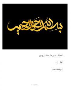 دانلود مقاله رابطه عقل و دین - pdf و word - دانلود مقاله رابطه عقل و دین