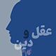 دانلود مقاله رابطه عقل و دین – pdf و word
