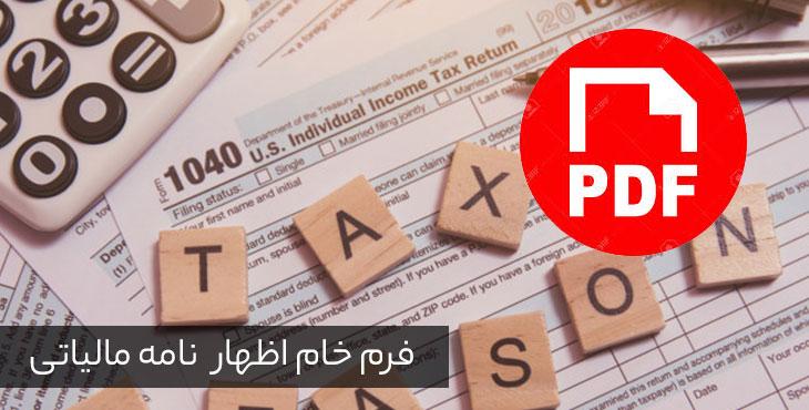 دانلود فرم خام اظهارنامه مالیاتی pdf - دانلود فرم خام اظهارنامه مالیاتی pdf
