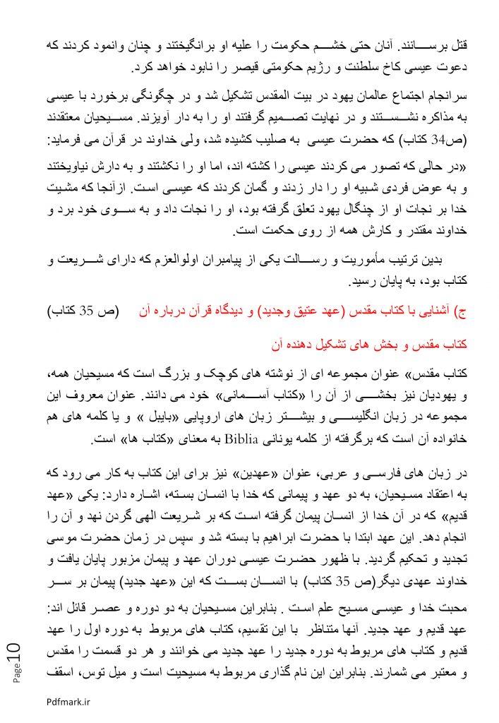 کتاب اندیشه اسلامی ۲ با قابلیت جستوجو