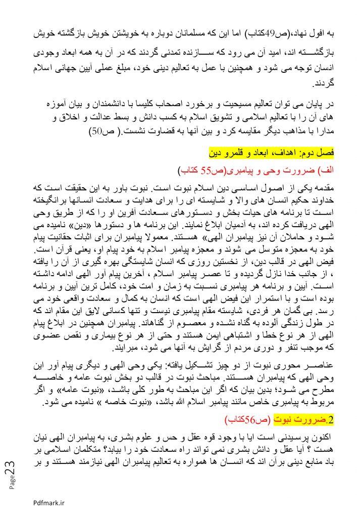 کتاب اندیشه اسلامی ۲ با قابلیت سرچ