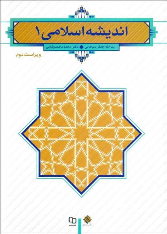 پی دی اف قابل سرچ اندیشه اسلامی 1