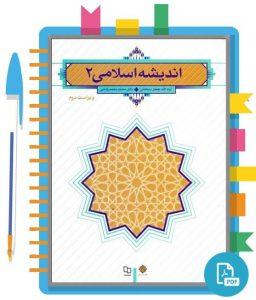 کتاب اندیشه اسلامی 2 با قابلیت سرچ