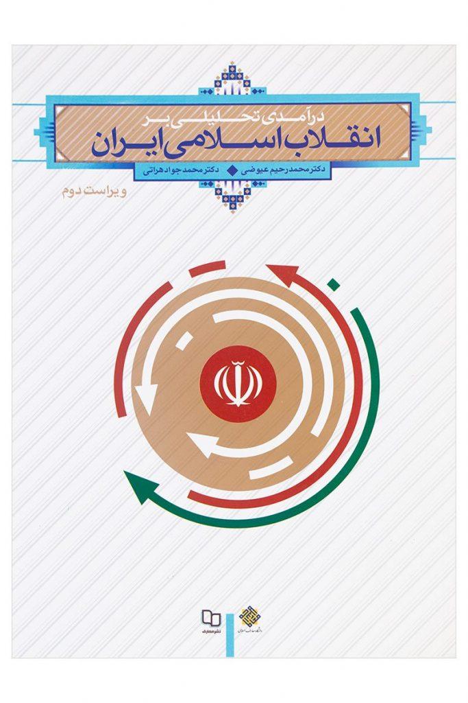 پی دی اف کتاب انقلاب اسلامی با قابلیت سرچ