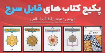 پکیج کتاب های معارف اسلامی با قابلیت سرچ