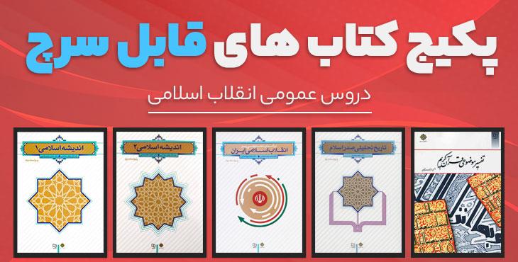 پکیج کتاب های معارف اسلامی با قابلیت سرچ - پکیج کتاب های معارف اسلامی با قابلیت سرچ