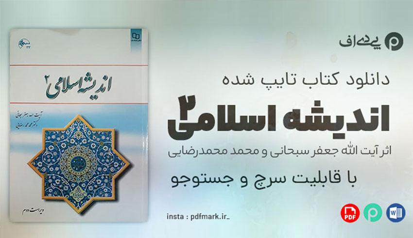 کتاب اندیشه اسلامی 2 با قابلیت سرچ را از کجا دانلود کنیم - کتاب اندیشه اسلامی 2 با قابلیت سرچ