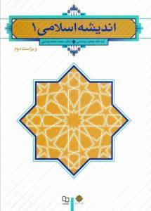 پکیج کتاب های معارف اسلامی با قابلیت سرچ - کتاب اندیشه اسلامی 1 با قابلیت سرچ