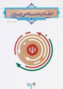 کتاب انقلاب اسلامی عیوضی و هراتیبا قابلیت سرچ
