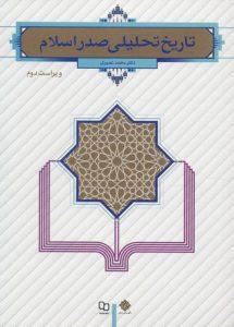 کتاب تاریخ تحلیلی صدر اسلامبا قابلیت سرچ