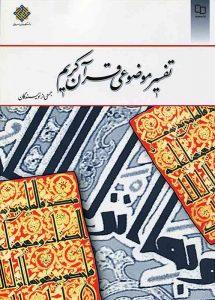 کتاب تفسیر موضوعی قرآنبا قابلیت سرچ