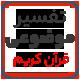 دانلود کتاب تفسیر موضوعی قرآن جمعی از نویسندگان قابل سرچ